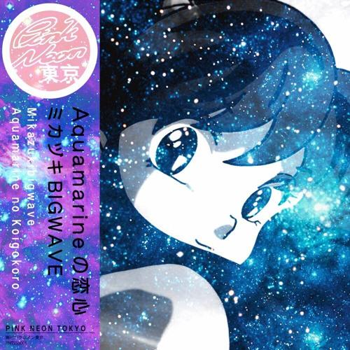 ミカヅキBIGWAVE - Aquamarineの恋心 [ PNTSS0001 ]