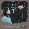 Round And Round (Feat. 한수지) (Inst.) - [Goblin OST part 14]