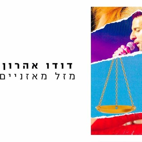 (Daniel Yekutiel & Jonathan Perlman Remix) דודו אהרון - מזל מאזניים