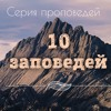 Download Mp3 10 заповедь