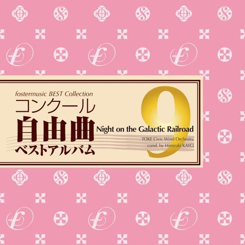 [吹奏楽小編成] ガーデン・イーフラット: In The Garden E-flat (石毛里佳) FML-0179