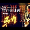 陳奕迅 《讓我留在你身邊》