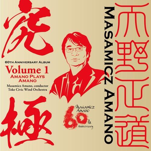 AMCD-6001_01. カプリス(天野正道): Caprice (Masamicz Amano)