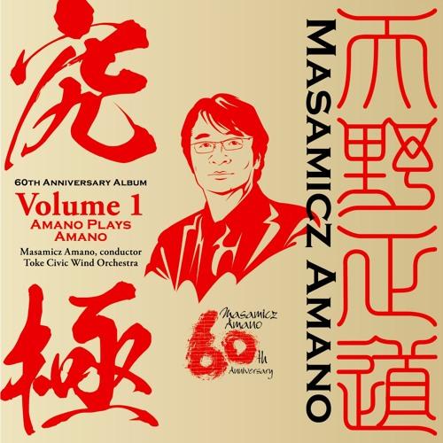 AMCD-6001_04. コンツェルト・ムジーク:2楽章 Konzertmusik fur Blasorchester:2. mov (Masamicz Amano)