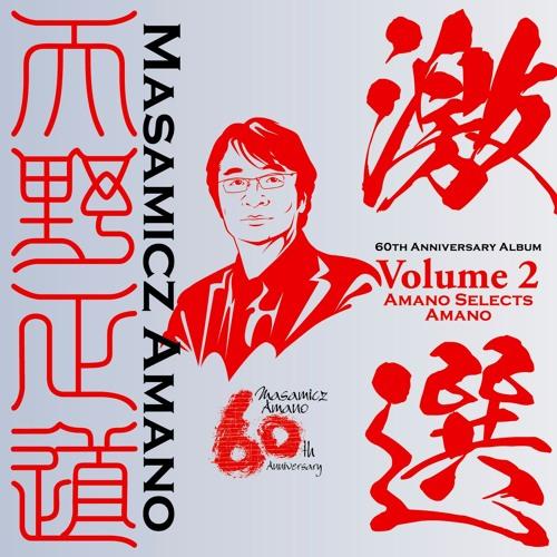 AMCD-6002_09. 鼓響・・・故郷(原典版):1. 童歌 (天野正道) KOKYOU - Original edition:1. Warabeuta (Masamicz Amano)