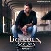 Hatim Ammor  Hasdouna { DJ Hard  Remix }