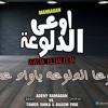 Download مهرجان اوعى الدلوعه تيم اديني رمضان Mp3