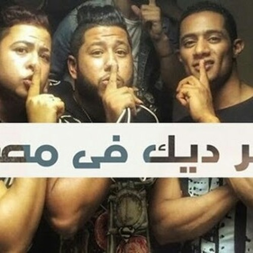 كليب مهرجان فيلم اخر ديك فى مصر By On Soundcloud Hear The