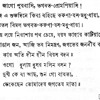 Jago Purobashi Bhogobod Premopiyashi