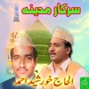 Download Subhan Allah Subhan Allah Mp3