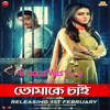 Tomake Chai (Title Song)By Arijit Singh