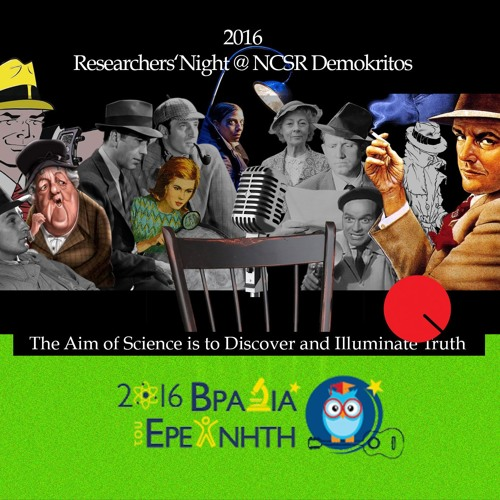 Researcher's Night 2016