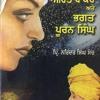 Jarnail Singh Chakar On Book Mata Mehtab Kaur Ate Bhagat Puran Singh (Part 7 )