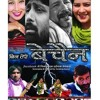 Bin Tere Bechain Haryanvi Movie ka Title Song