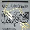 【书林漫步之记者看书】黄小山书评:《塔利班与女裁缝》 生存即反抗
