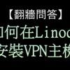 翻墙问答:中国禁跨境VPN OpenVPN技术难封锁