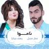 Ammar mjbeel & Rahaf Guitara - namo Dejay Medo Remix 2017 |