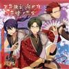 Ensemble Stars! Unit Song Vol.4 「紅月」 - 1. 百花繚乱、紅月夜