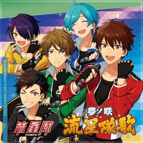 Ensemble Stars! Unit Song Vol.5 「流星隊」 - 2. 天下無敵☆メテオレンジャー