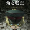 SAGA OF TANYA THE EVIL OP FULL [ORIGINAL SOUND]