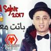 Cheb Faycel Sghir Live 2017 - Batet M3aya Lila 🔥🔝🔥 فيصل الصغير و الابداع كالعادة