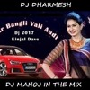 CHAR CHAR BANGADI (KINJAL DAVE) SECOND VERSION - DJ DHARMESH & DJ MANOJ