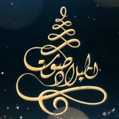 يا جمال النور وسط الضلمة - صوت الميلاد - أصوات باند - Track 08