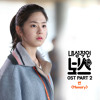 BEN - Memory (Introverted Boss OST) Part.2
