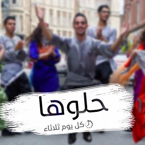 برنامج حلوها مع محمود خميس  13.04.2016