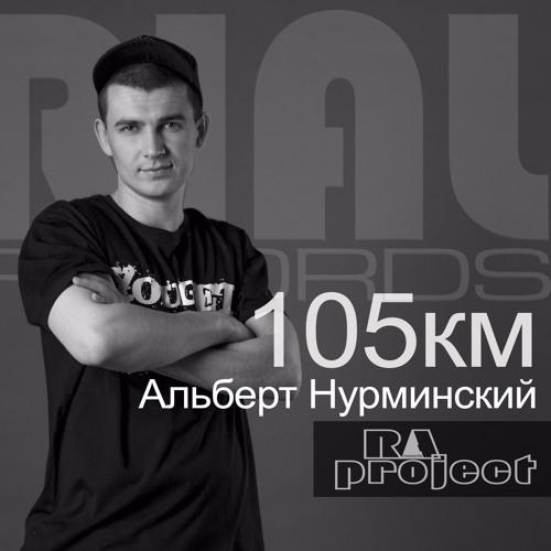 АЛЬБЕРТ НУРМИНСКИЙ 105 КМ СКАЧАТЬ БЕСПЛАТНО