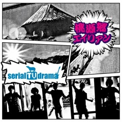 serial tv drama - tougenkyou alien