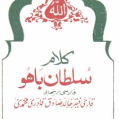 Kalaam of Hazrat Sultan Bahu