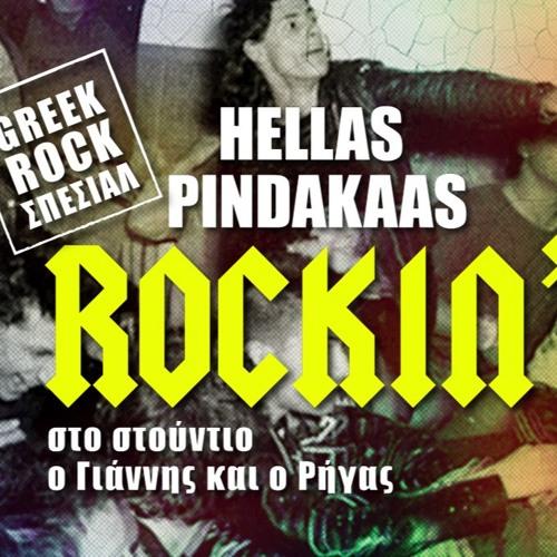 Greek Rock Special - Αδέσποτες ελληνικές ροκιές στο Hellas Pindakaas