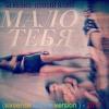 SEREBRO - Malo Tebya ( Sixsense REMIX Dance Version 2017 ) - BOOTLEG