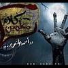Download رعب احمد يونس مع الكاتب محمد عصمت فى كلام معلمين Mp3