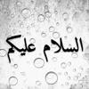 Beautiful Recitation by Salman Al Utaybi-Surah Noor