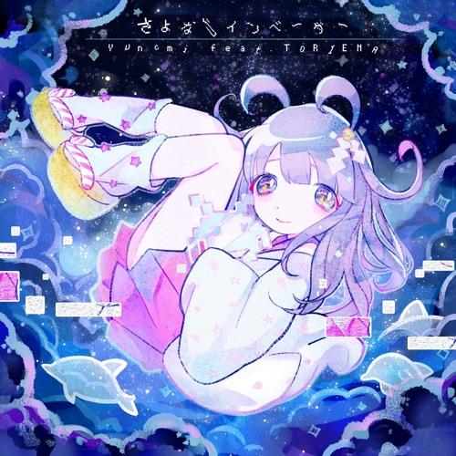 さよならインベーダー (feat. TORIENA)