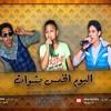 Download مهرجان الخروبى - المحترفين - حمو التركي وميدو مزيكا وفارس حميده 2017 Mp3