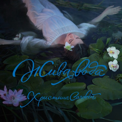 """Христина Соловій - """"Жива вода"""" (Альбом, 2015)"""