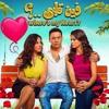 Download أغنية فيلم فين قلبي - فين قلبي - مصطفي قمر و محمد فوزي Mp3
