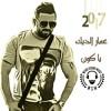 Ammar Al Deek - Ya Koun HQ 2017 عمار الديك - يا كون
