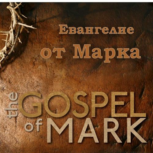 Евангелие от Марка 5:1-20 Джо Фошт(Joe Focht)- Отпустить пленных на свободу - перевод Шепета Игорь
