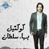 Download Bahaa Sultan Collection | كوكتيل بهاء سلطان 2016 Mp3