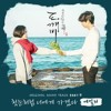 [COVER] I will go to you like the first snow (첫눈처럼 너에게 가겠다) - Ailee. Goblin Ost mp3