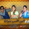 Download مهرجان الخمس بشوات - المحترفين - حمو التركي وميدو مزيكا وفارس حميده 2017 Mp3