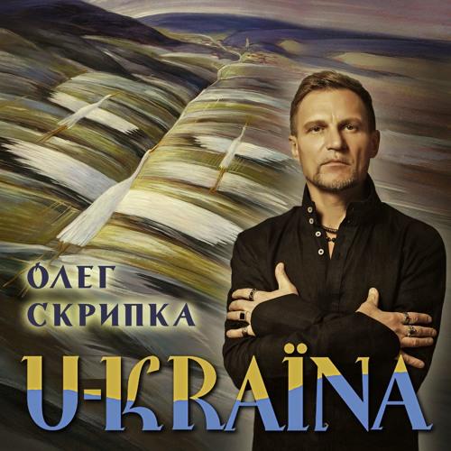 Олег Скрипка - Україна (new version' 2017 / FM-master)