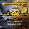Download 6- مسلسل موعد مع القدر الحلقة السادسة   Egypt Whisper2000 Mp3