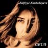 Zülfiyyə Xanbabayeva - Canım Gözüm