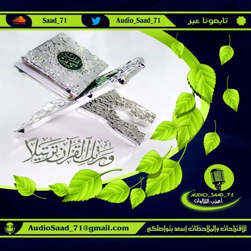 Salim Bahanan - Surat Al Mulk | ﺳﺎﻟﻢ ﺑﺎﻫﺎﻧﺎﻥ - سورة الملك
