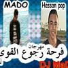Download مهرجان فرحة رجوع القوة العظمي (المطار&الرابعة الناصرية).mp3 Mp3